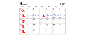 8月の営業案内